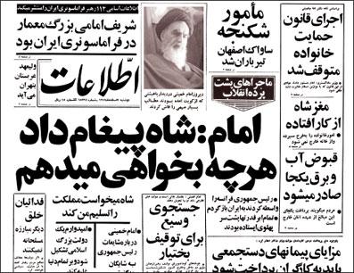 از طرف امام خمینی برای اولینبار فاش شد پشت پرده انقلاب ایران چه میگذشت حضرت آیتاللهالعظمی خمینی دیروز آرزوی بزرگ خود را که ایجاد وحدت بین تمام مسلمانان و تشکیل یک دولت اسلامی است بیان کردند. امام خمینی که در دیدار با هیأتی که از کویت آمده سخن میگفتند موکدا یادآور شدند که شاه برای محاکمه و مجازات به ایران آورده خواهد شد. ایشان همچنین تأکید کردند که دیگر نمیشود ملت ایران را شکست داد. امام خمینی گفتند: خدای تبارک و تعالی مقدراتی دارد که ما سر او را […]